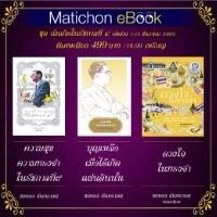 ebook สนพ.มติชน ชุด ฉันเกิดในรัชกาลที่ ๙ พิเศษ 499 บาท (1-15 ธันวาคม 2563)