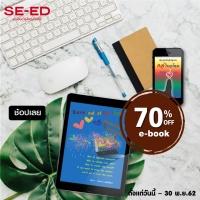 e-book ลด 70%