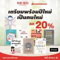 e-book นานมีบุ๊คส์ ลด 20%
