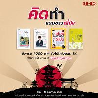 คิด ทำ แบบชาวญี่ปุ่น ซื้อหนังสือครบ 1,000 บาท รับโค้ดส่วนลด 5 % ซื้อ coin