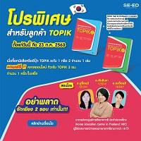 ซื้อหนังสือ TOPIK เล่ม 1 หรือ 2 รับคอร์สติวออนไลน์ฟรี
