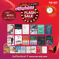 Flash sale 30 ก.ย. 63