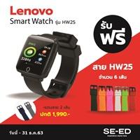 Lenovo Smart Watch รุ่น HW25 ฟรีสาย 8 เส้น