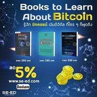 หนังสือ Bitcoin ลด 5%