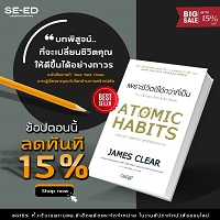 Atomic Habits เพราะชีวิตดีได้กว่าที่เป็น ลด 15%