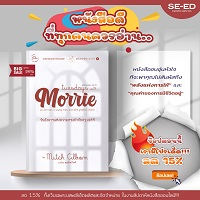 Tuesdays with Morrie ลด 15%