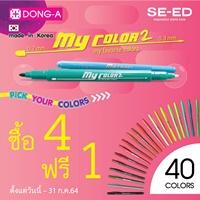 ปากกา My Color 2 ซื้อ 4 ฟรี 1