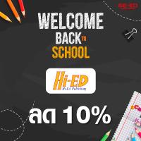 HI-ED ลดทุกรายการ 10%