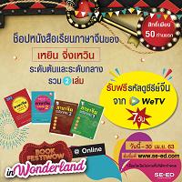 ซื้อหนังสือเรียนภาษาจีน 2 เล่ม ฟรี รหัสดู WeTV 7 วัน