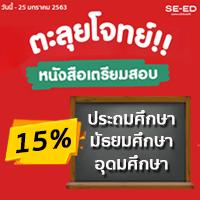 หนังสือเตรียมสอบ ประถม-อุดมศึกษา ลด 15%