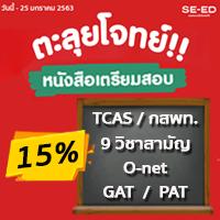หนังสือเตรียมสอบ TCAS, GAT, PAT ลด 15%