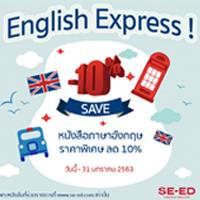 English Express ลด 10%