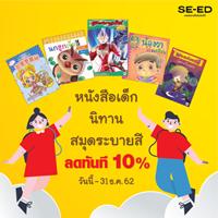 หนังสือสำหรับเด็ก ลด 10%