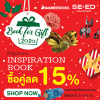 Book for Gift ซื้อคู่ ลด 15%