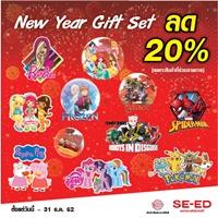 New Year Gift Set ลด 20%