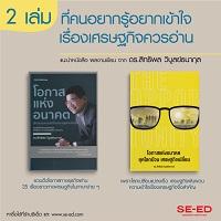 2 เล่ม ที่คนอยากรู้อยากเข้าใจเรื่องเศรษฐกิจควรอ่าน