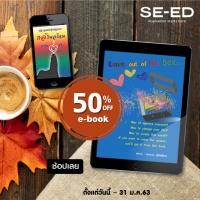 e-book ลด 50%