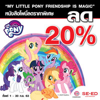 My Little Pony ลด 20%