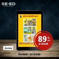 e-book ภาวิดาบุ๊ค ลด 89%