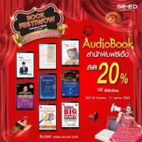 Audio0Book สนพ.ซีเอ็ด ลด 20%