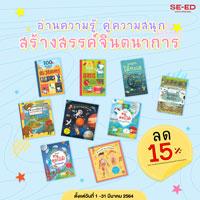 หนังสือเด็ก ลด 15%