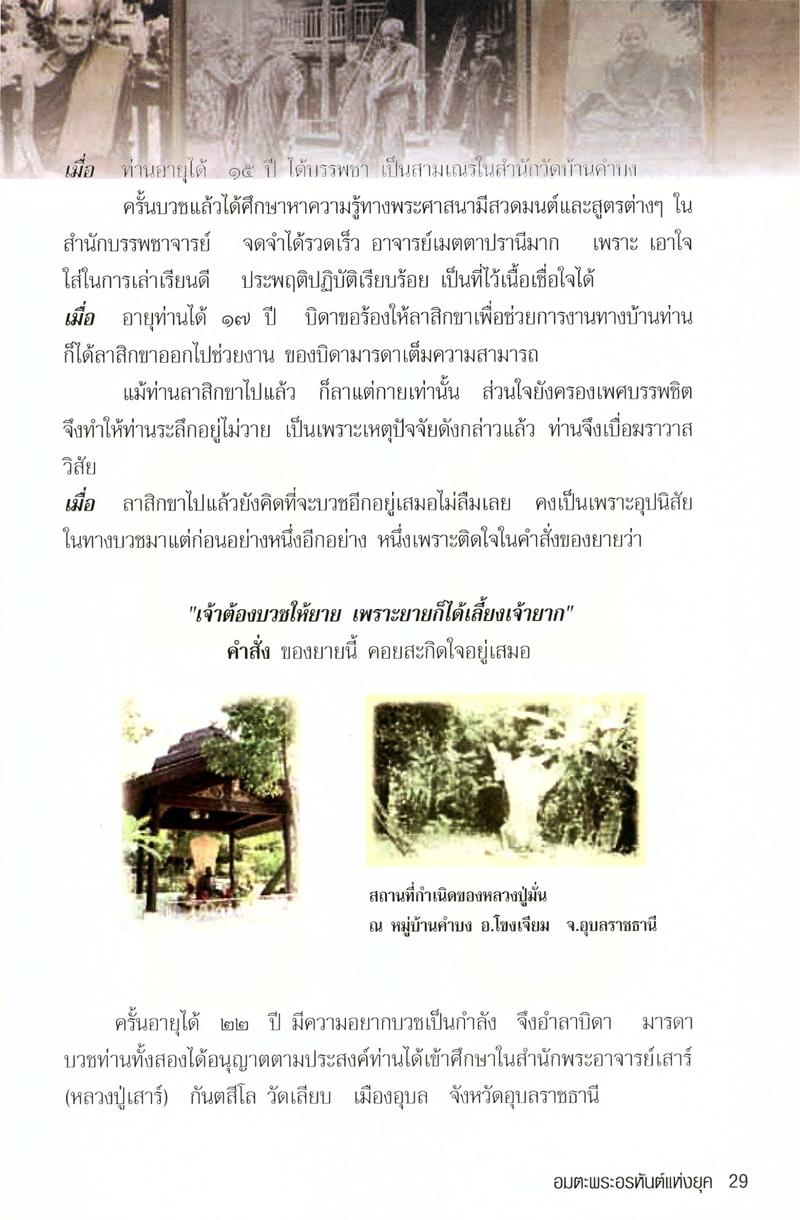 อมตะพระอรหันต์แห่งยุค...หลวงปู่มั่น ภูริทัตโต ฉบับคนได้อ่าน ตายไม่เสียดาย (PDF)