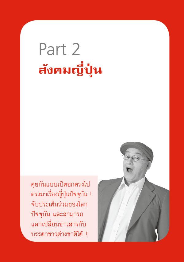 FAQ เจแปน กับ เดวิด เทน ตอน การเมือง เศรษฐกิจ ประวัติศาสตร์ และสังคม (PDF)