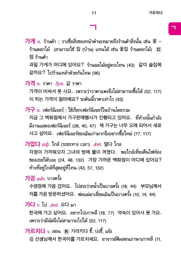 ศัพท์เกาหลีระดับต้น (PDF)