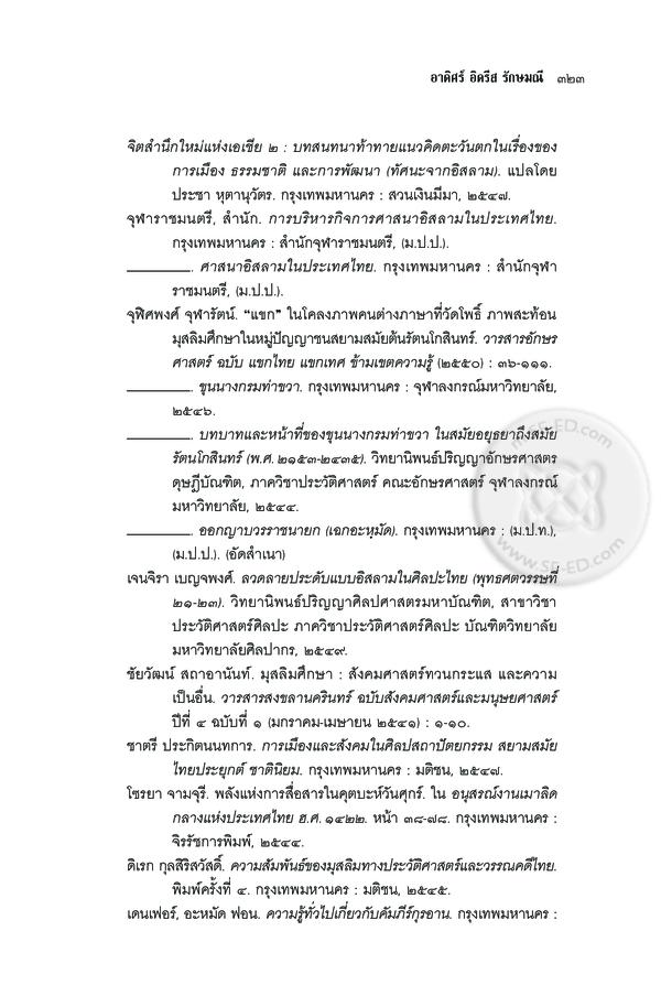 มัสยิดในกรุงเทพฯ  (PDF)
