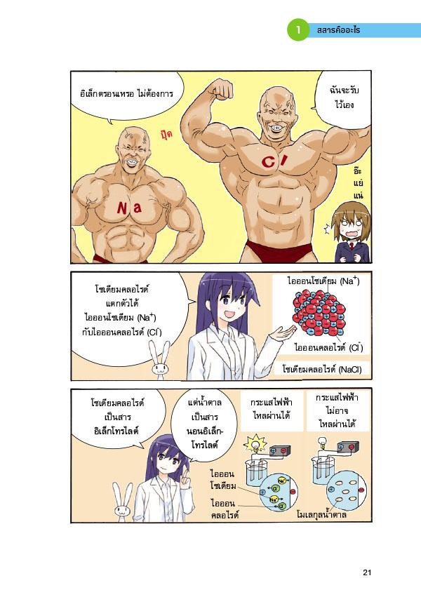 เคมีพื้นฐาน ฉบับการ์ตูน (PDF)