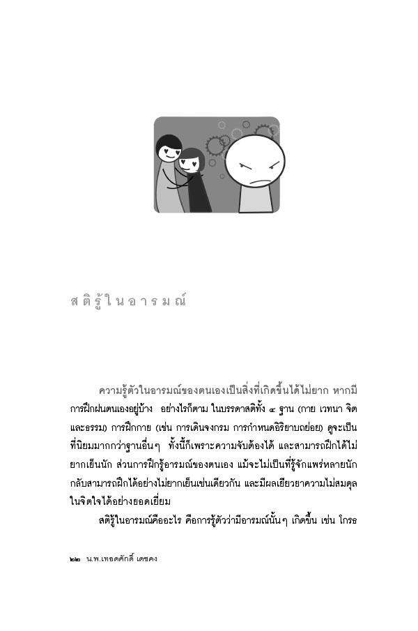 สติบำบัด (PDF)