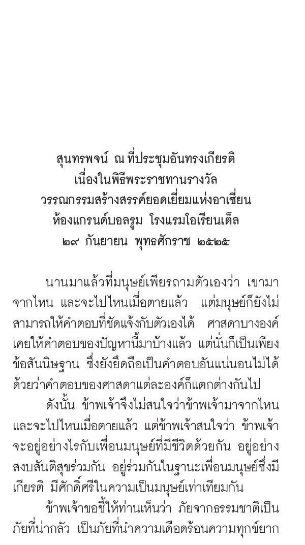 คำพิพากษา (PDF)