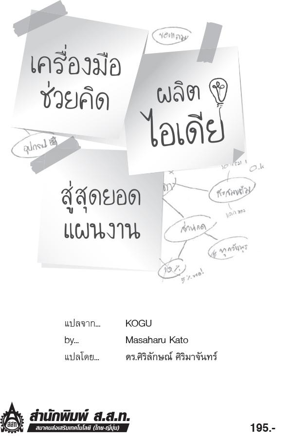 เครื่องมือช่วยคิด ผลิตไอเดีย สู่สุดยอดแผนงาน (PDF)
