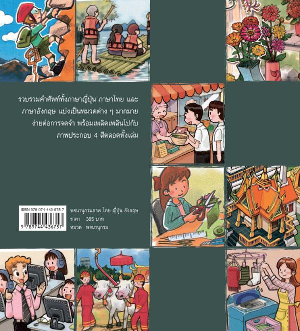 พจนานุกรมภาพ ญี่ปุ่น-อังกฤษ-ไทย (PDF)