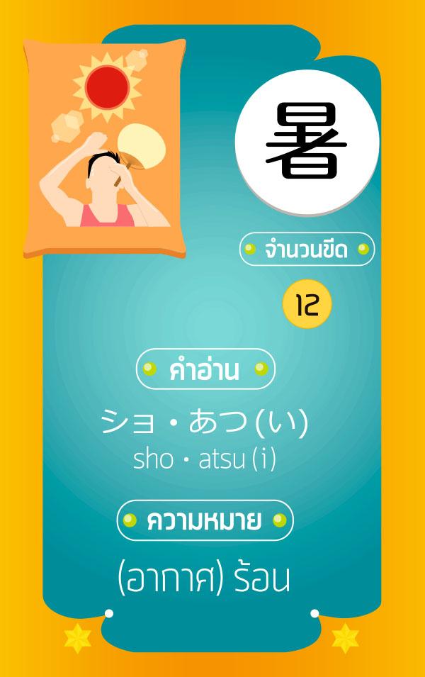 บัตรช่วยจำ ชุด คันจิจากภาพ สภาพอากาศ เกม สัตว์ (PDF)