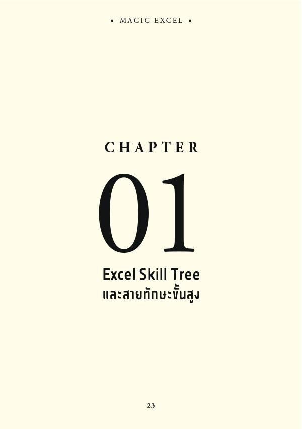 จอมเวทเทพ Excel (ปกแข็ง) (PDF)