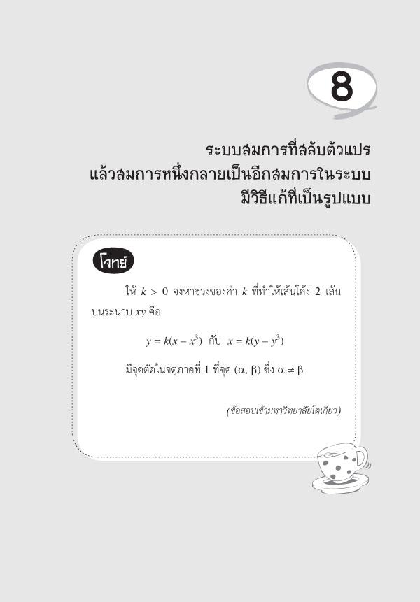 โจทย์ยากแก้ง่าย ถ้าเข้าใจพื้นฐานคณิต ม.ปลาย (PDF)