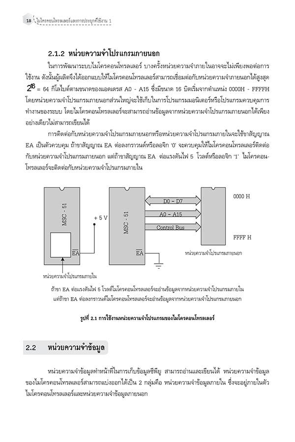 ไมโครคอนโทรลเลอร์และการประยุกต์ใช้งาน 1 (ฉบับปรับปรุง) (PDF)