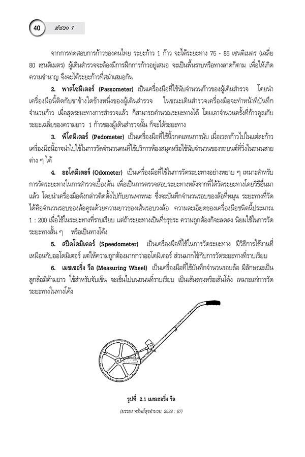 สำรวจ 1 : Surveying 1 (PDF)
