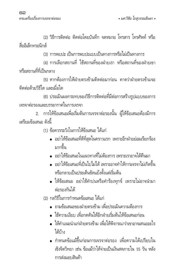 ครบเครื่องเรื่องการเจรจาต่อรอง (PDF)