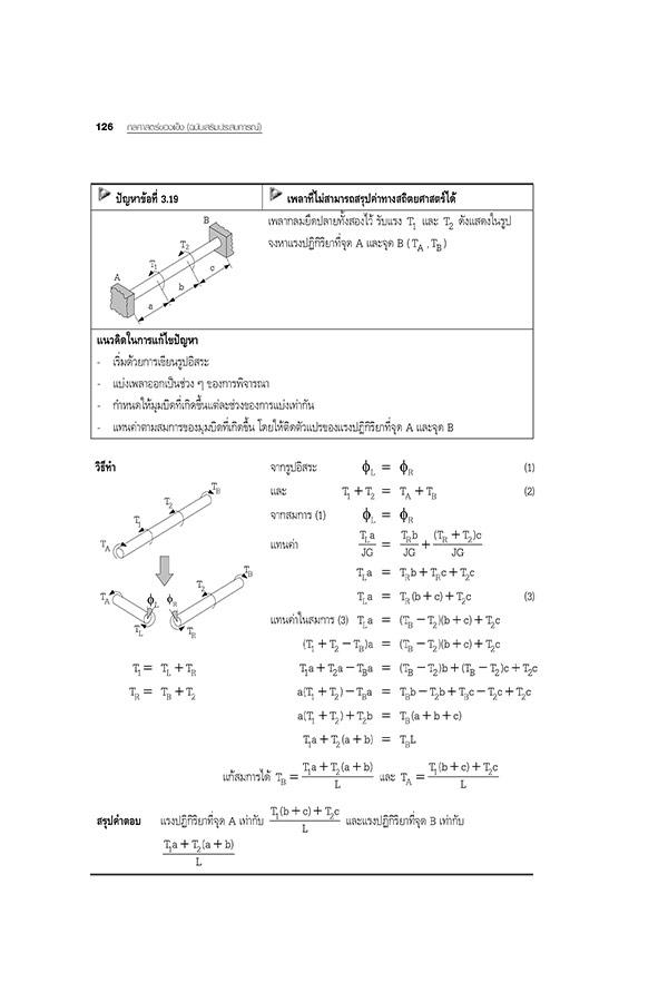 กลศาสตร์ของแข็ง (ฉบับเสริมประสบการณ์) (PDF)