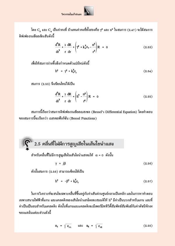 วิศวกรรมใยแก้วนำแสง (PDF)