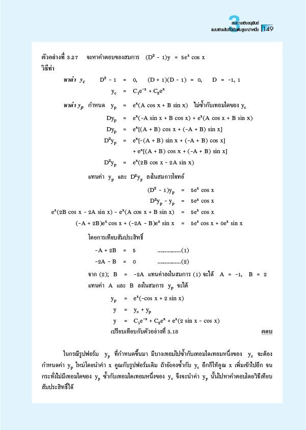 สมการเชิงอนุพันธ์สำหรับวิศวกร :  Differential Equation for Engineers (PDF)