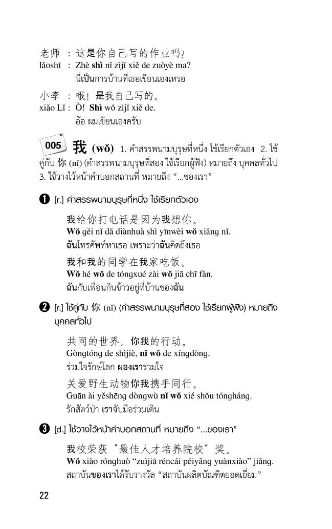 500 อักษรจีน จำง่ายใช้ได้จริง (PDF)
