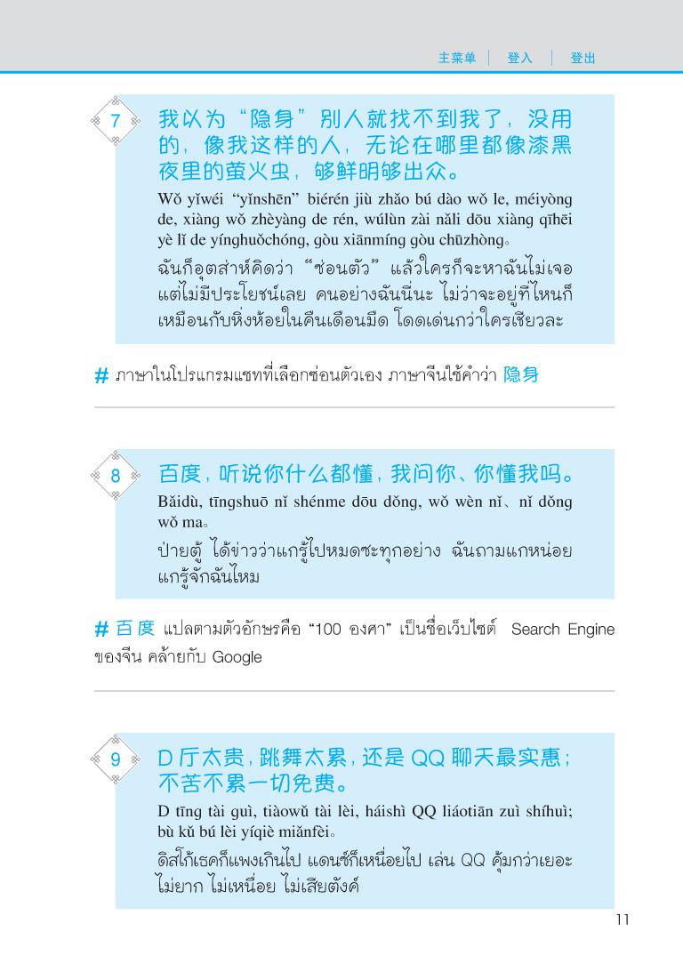 ภาษาจีนโดนใจ คนวัยไซเบอร์ (PDF)