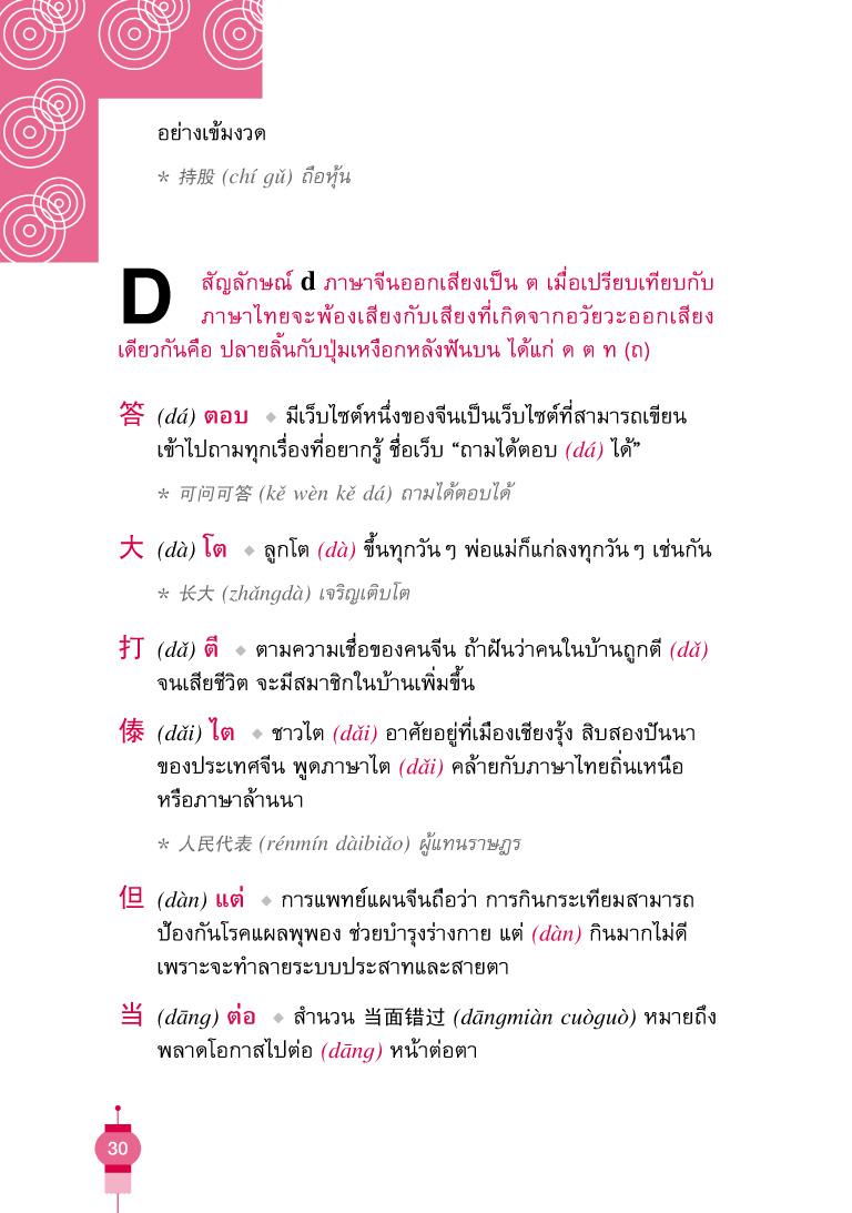คำพ้อง จีน-ไทย (PDF)