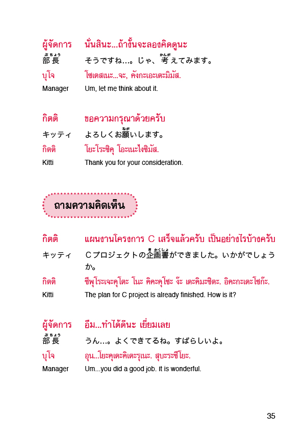 Hello AEC ญี่ปุ่น (PDF)