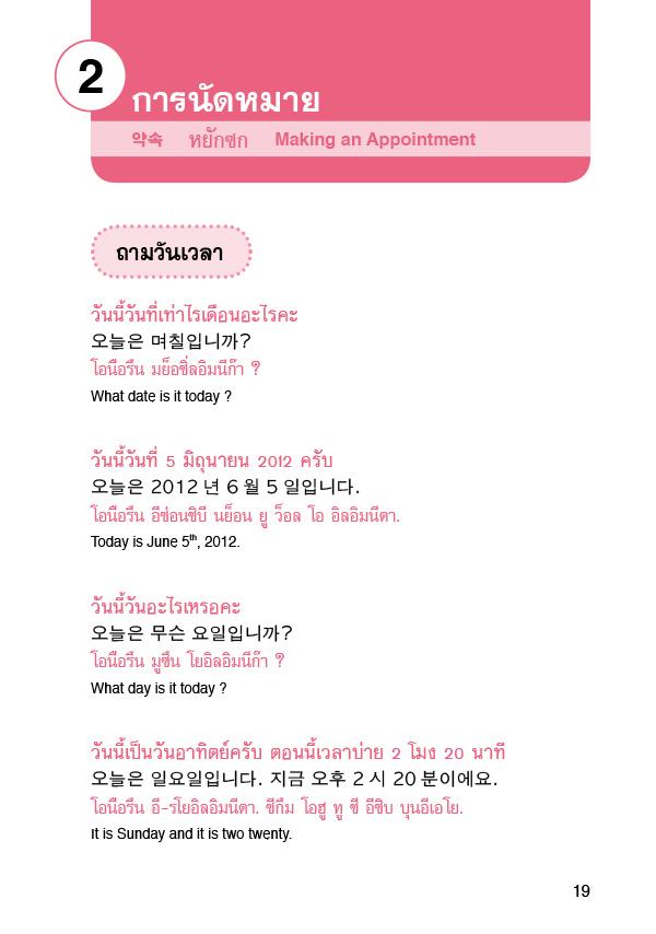 Hello AEC เกาหลี (PDF)
