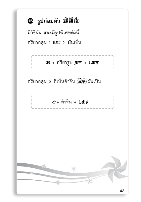 คำกริยาญี่ปุ่นง่ายนิดเดียว (ฉบับปรับปรุง) (PDF)
