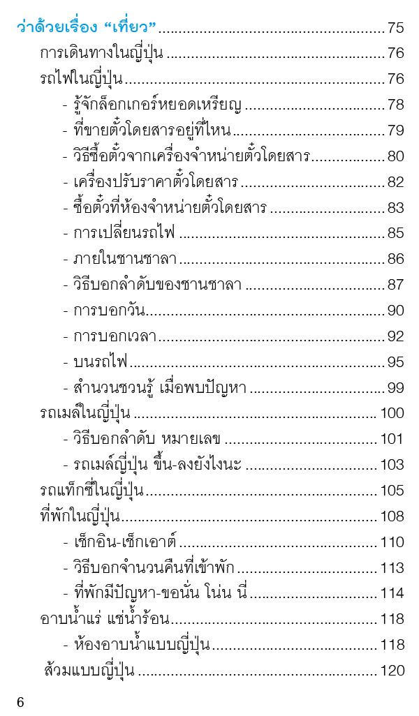 ภาษาญี่ปุ่น กิน ช็อป เที่ยว (PDF)